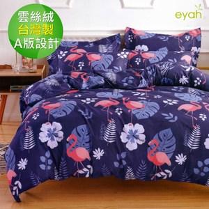 宜雅 eyah MIT超細雲絲絨雙人加大床包枕套3件組 花叢火鶴