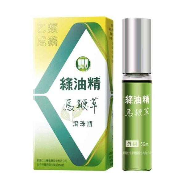 綠油精 馬鞭草滾珠瓶 5g/瓶★愛康介護★