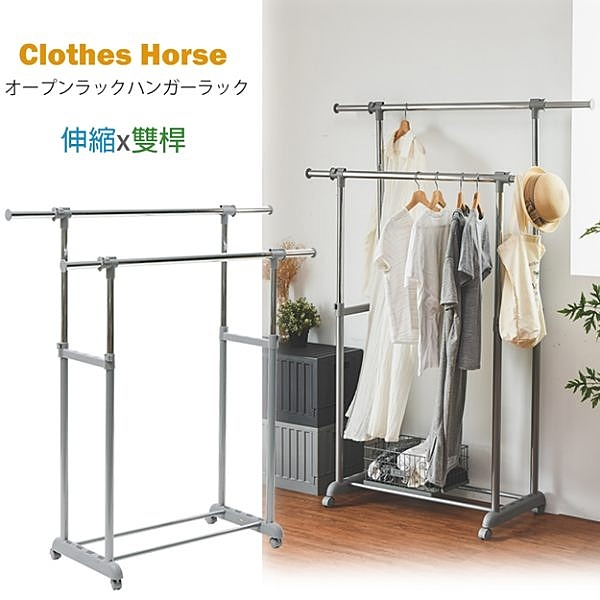 衣架 吊衣架 曬衣架【H0002】簡約雙桿伸縮衣架 MIT台灣製 完美主義