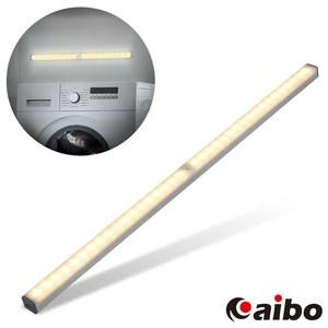 【aibo】升級版多功能 USB充電磁吸式 50cmLED感應燈管冷白光