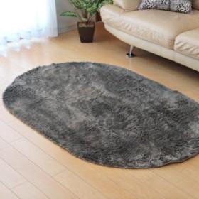 ラグ カーペット 『ラルジュ』 グレー 約100×150cm楕円(ホットカーペット対応) 3959059