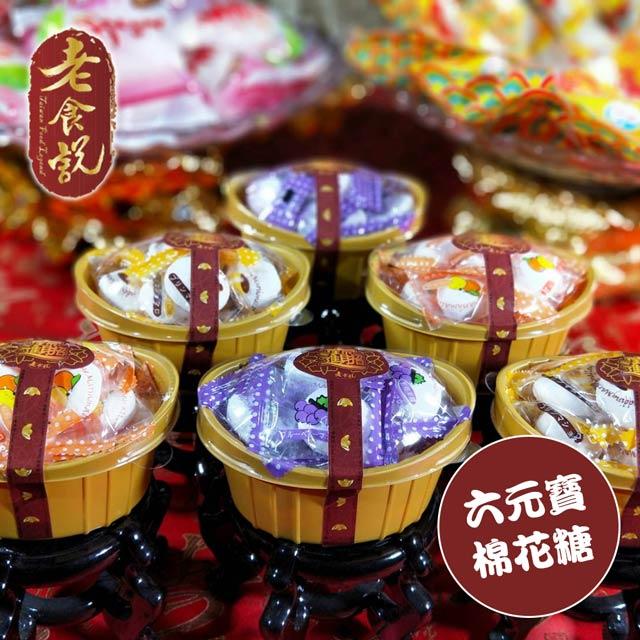 【老食說】拜拜祝壽 六元寶棉花糖