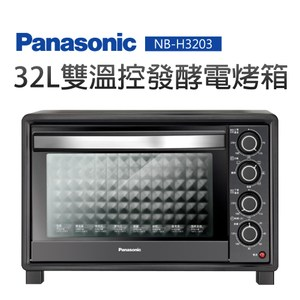 【 國際牌】32L雙溫控發酵電烤箱(NB-H3203)