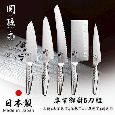 日本製貝印KAI匠創名刀關孫六 一體成型不鏽鋼刀-御廚刀精選5件組