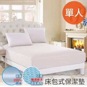 【三浦太郎】看護級針織專利透氣防水。床包式保潔墊/單人/二色任選藍色