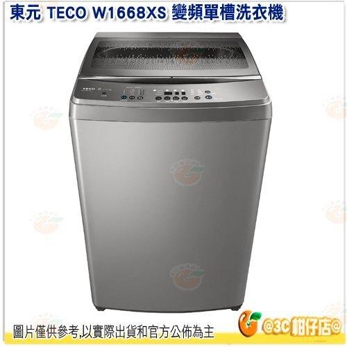 含安裝+舊機回收 東元 TECO W1668XS 變頻單槽洗衣機 16KG DD直驅變頻馬達 變頻洗衣機 直立式