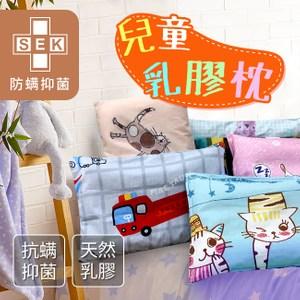 【三浦太郎】SEK防螨抗菌。天然乳膠兒童枕/隨機附贈枕套