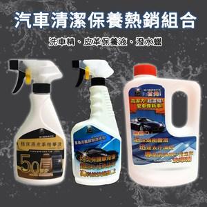 【威力鯨車神】日本進口專業汽車美容清潔保養超值組_皮革保養液、洗車精、