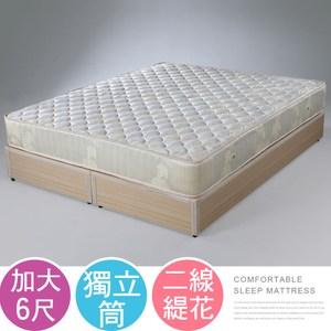 Homelike 琳娜二線獨立筒床墊-雙人加大6尺
