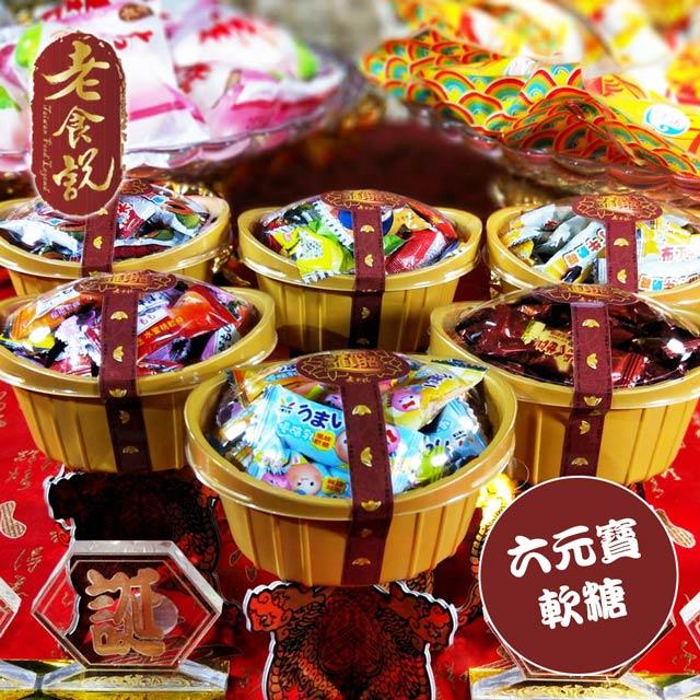 【老食說】拜拜祝壽 六元寶軟糖