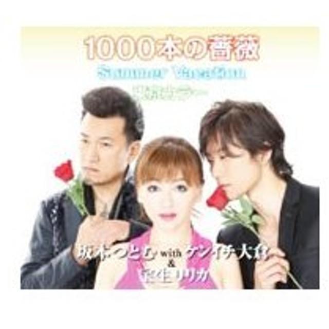 坂本つとむ,ケンイチ大倉,宝生リリカ/1000本の薔薇