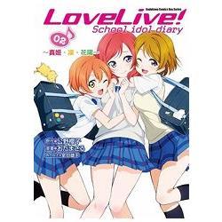 LoveLive! School idol diary(2)~真姬、凜、花陽~