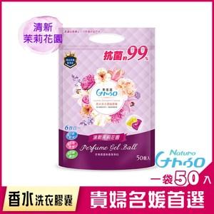 【萊悠諾 NATURO】天然酵素香水洗衣濃縮膠囊補充包(50入)玫瑰