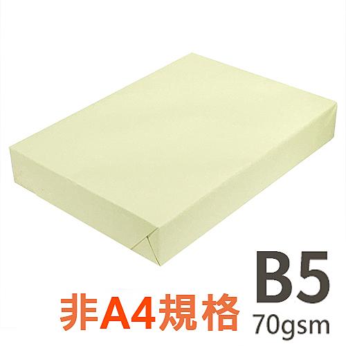 【品牌隨機出貨】 B5 70gsm 雷射噴墨彩色影印紙 淺黃 PL110 500張入