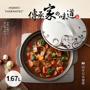 MIYAWO日本宮尾 IH系列6.5號耐溫差陶土湯鍋1.67L幸福之味THC05-610