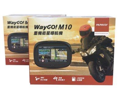 PAPAGO WAYGO M10 重機/機車 衛星導航/防水/藍芽
