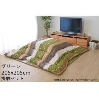 『代引不可』イケヒコ こよみ こたつ布団セット 正方形 205×205cm グリーン KYMS205205
