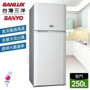 SANLUX 台灣三洋 250公升雙門冰箱 SR-A250B 直流風扇馬達 多層