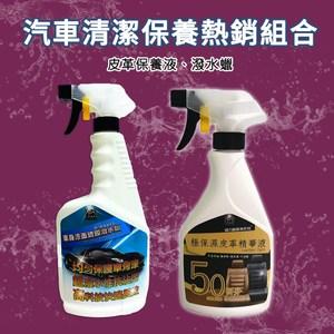 【威力鯨車神】日本進口專業汽車美容清潔保養超值組_皮革保養液、潑水臘