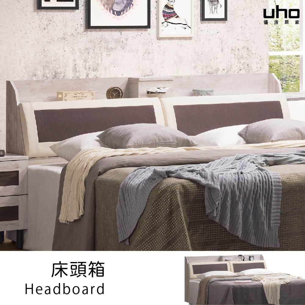 【UHO】蘇格蘭床頭箱(5尺雙人/6尺雙人加大)