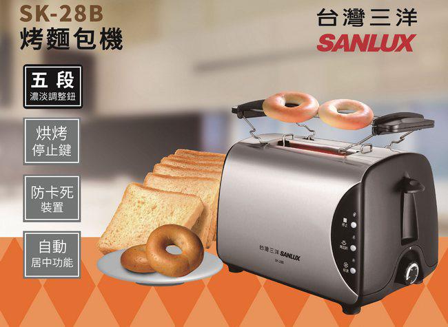 SANLUX 三洋 多功能烤麵包機 SK-28B