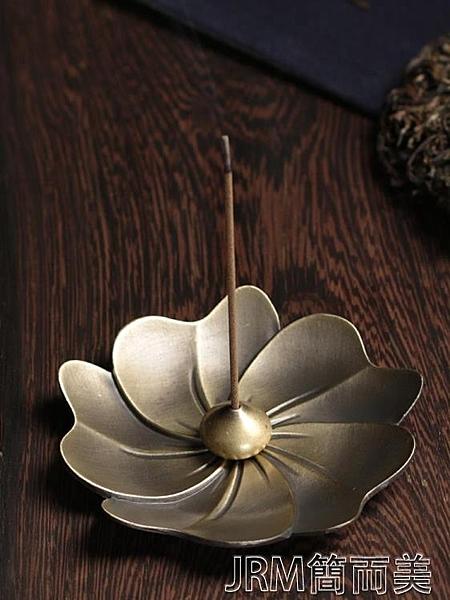 仿古香爐家用室內純銅居室檀香盤香爐供佛茶道蓮花沉香線香插香座 簡而美
