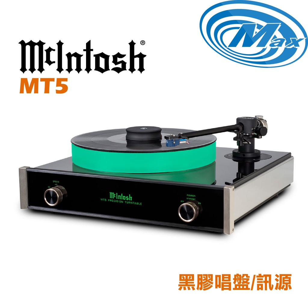 McIntosh 訊源 黑膠唱盤 MT5