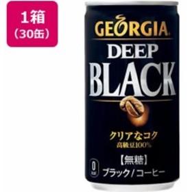 ジョージア ディープブラック 185g×30缶 コカ・コーラ 49316