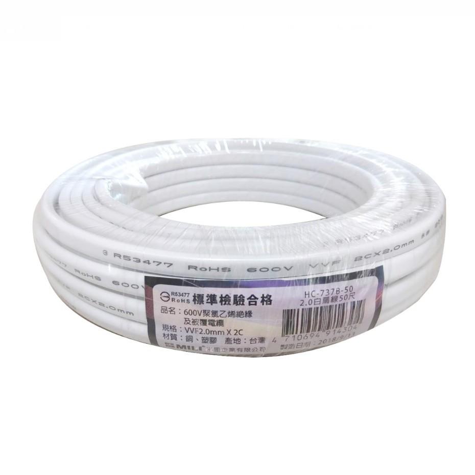 標準檢驗合格2.0白扁線品名:600V聚氯乙烯絕緣材質:銅.塑膠規格:WF2.0mmx2C型號:HC-737B-50保固:無鉦泰家電館從事各大品牌經銷及販售 至今已有20幾年。本館販售許多優良小家電產