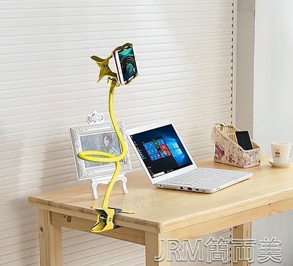金屬懶人支架床頭手機架創意旋轉多功能通用桌面卡扣式手機架夾子 簡而美