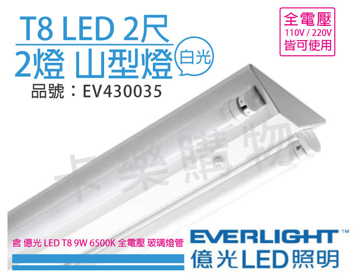 teverlight億光led t8 9w 6500k 白光 2尺 2燈 全電壓 山型燈