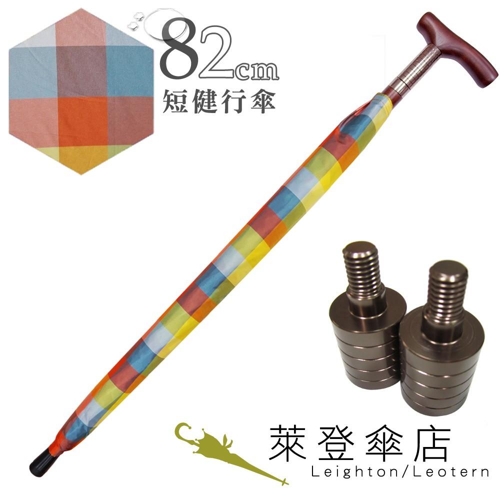 【萊登傘】雨傘 縮短版 調高健行傘 輔助 格紋布 長輩禮物 白橘黃格