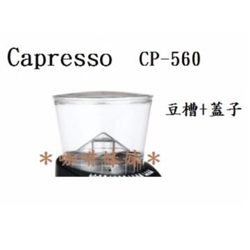 *咖啡妹妹*卡布蘭莎 Capresso CP-560 配件 豆槽 + 蓋子