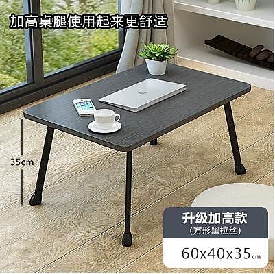 加高筆記本電腦桌床上用宿舍用桌摺疊小桌子書桌學生寫字吃飯桌子ATF 青木鋪子