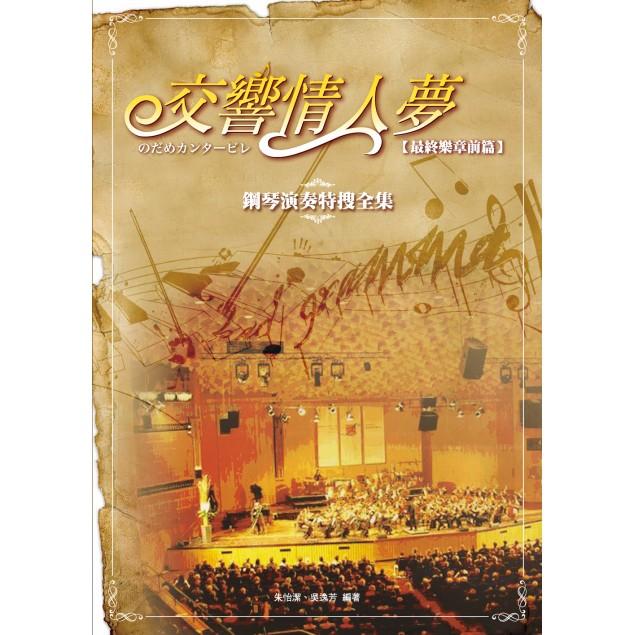 952143 交響情人夢鋼琴演奏特搜全集(最終樂章前篇) 小叮噹的店