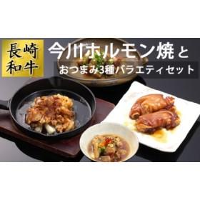 AD161長崎和牛 今川ホルモン焼とおつまみ3種バラエティセット