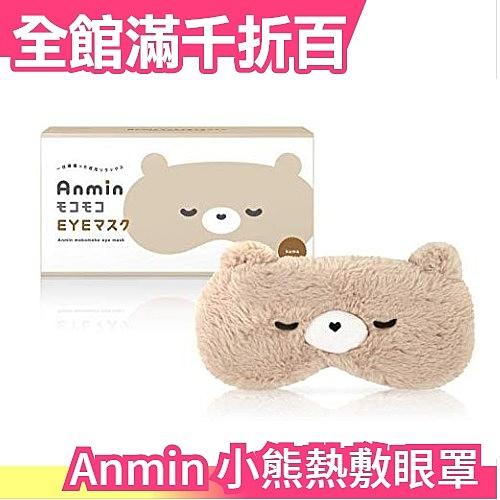 日本 Anmin 小熊熱敷眼罩 電熱敷按摩眼罩 USB可充電式 母親節 禮物 上班族【小福部屋】