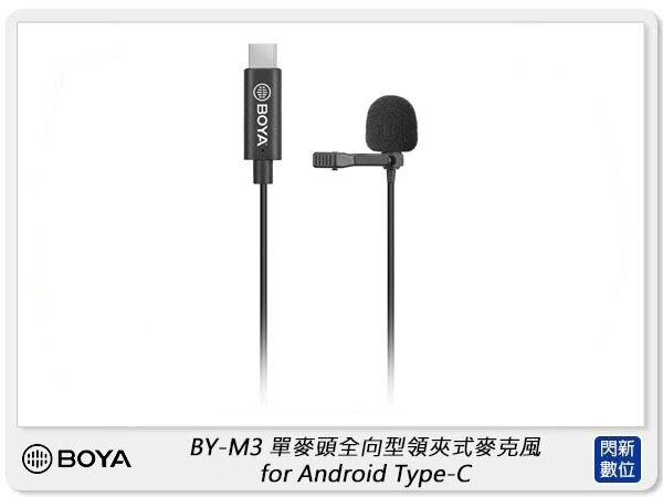 【滿3000現折300+點數10倍回饋】BOYA BY-M3 單麥頭 全向型 領夾式 麥克風 for Android Type-C (公司貨) BYM3