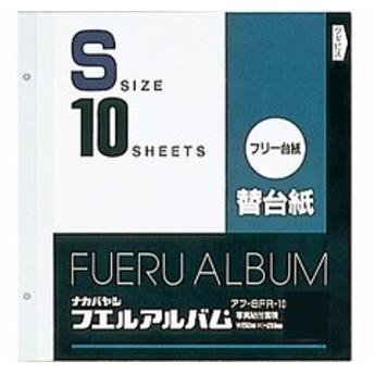 替台紙 2穴 S フリー台紙(白) 10枚 ナカバヤシ アフ-SFR-10
