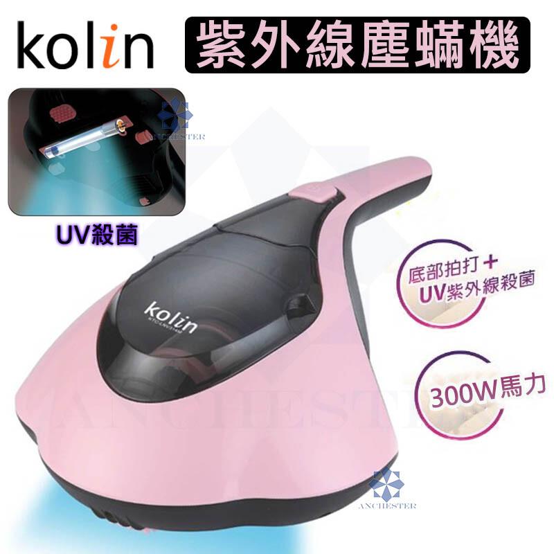 快速出貨附發票kolin 歌林 紫外線殺菌塵螨吸塵器 塵螨機 除蟎機 ktc-lnv314m