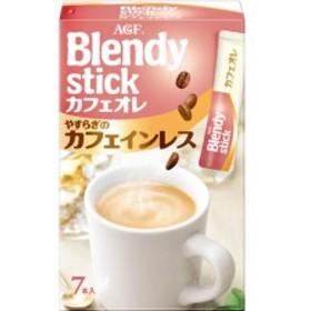 ブレンディ スティックカフェオレ やすらぎのカフェインレス 7本 味の素AGF 13304
