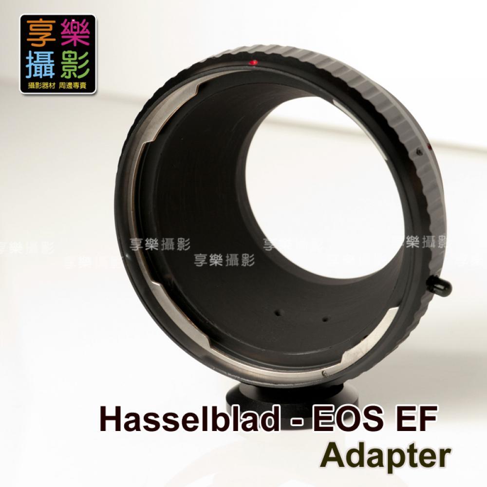 [享樂攝影](預購中)(預購) Hasselbland C CF 哈蘇 轉接 Canon EOS EF 轉接環 有腳架環 腳座架版 5D2 5D3 550D 650D  Zeiss C CF