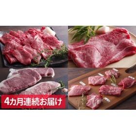 神戸牛満足4種【4ヵ月連続お届け】