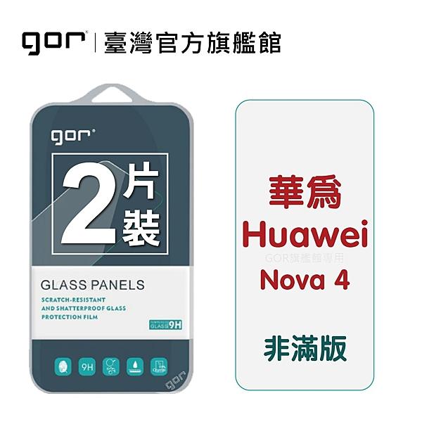 【GOR保護貼】華為 NOVA 4 / 4e 9H鋼化玻璃保護貼 huawei nova4/4e 全透明非滿版2片裝 公司貨 現貨