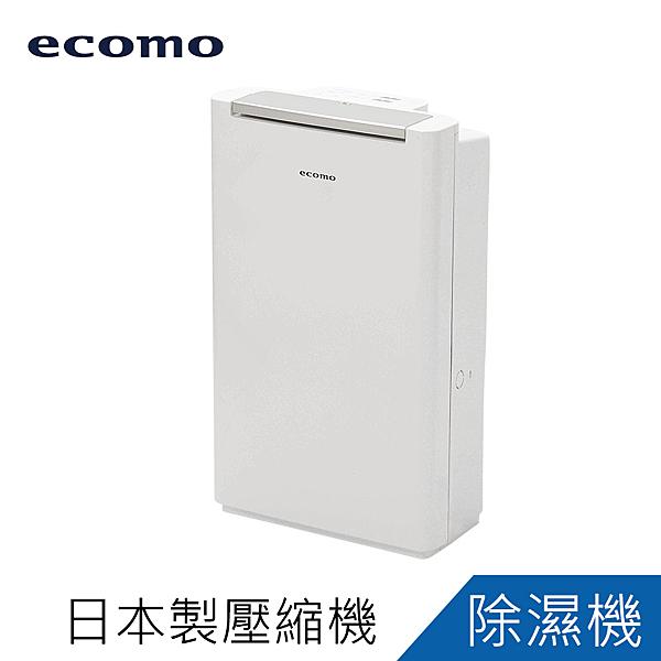 24期0利率ecomo除濕機AIM-AD301