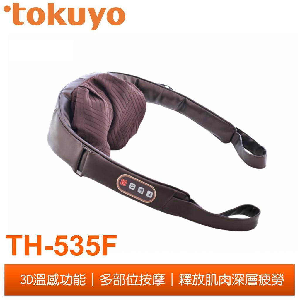 tokuyo 肩頸鬆PLUS 肩頸按摩器TH-535