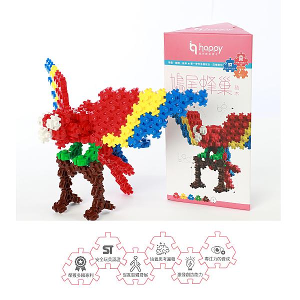 《 蜂巢積木 》微小三角盒(大) - 鸚鵡 ╭★ JOYBUS玩具百貨