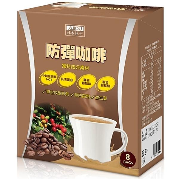 日本味王防彈咖啡  8包