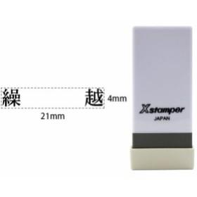 Xスタンパー科目印バラ売り 繰越 シヤチハタ X-NK-518