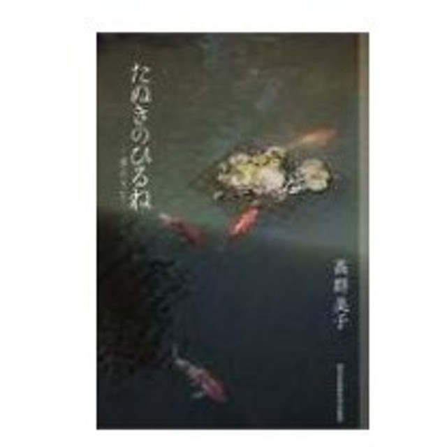 たぬきのひるね 京ろうじ 現研BOOKs / 高群美子  〔本〕